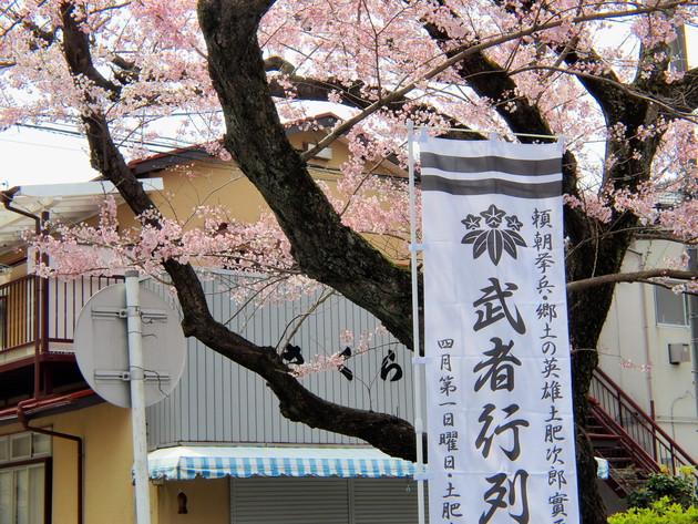 湯河原桜木公園